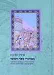מאחורי מסך המשי : עמים ויהודים במרחב האיראני : פרס-איראן, אפגניסטן, בוכרה / בן-ציון יהושע-רז – הספרייה הלאומית