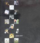 יהדות בפוקוס : ליאורה חשין ... [ואחרים / אוצרת העיריה והתערוכה, קונספט ועריכת קטלוג - אורנה פיכמן] – הספרייה הלאומית