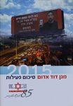 מגן דוד אדום - סיכום פעילות : 2015 – הספרייה הלאומית