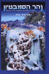"""נהר הסמבטיון ועשרת השבטים שמעבר להרי החושך / ד""""ר אביגדור שחן ; עריכה: צבי אלרואי – הספרייה הלאומית"""