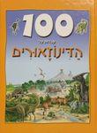 100 עבדות על דינוזאורים / סטיב פרקר ; יעוץ - ג'ים פלג ; [מאנגלית - חגי ברקת] – הספרייה הלאומית