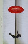 יומן הנפילה / מישל לאוב ; מפורטוגזית: אראלה טלנברג לרר – הספרייה הלאומית
