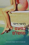 כמעט מושלם / ג'ניפר ויינר ; מאנגלית: דורית בריל-פולק – הספרייה הלאומית