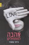 אהבה למתחילים / קייטי קוטוניו ; מאנגלית: נעה סמלסון – הספרייה הלאומית
