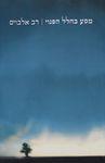 מסע בחלל הפנוי : אוטוביוגרפיה רוחנית / דב אלבוים ; [עורך - אברהם שפירא ; עריכה לשונית - שולי נוסבאום] – הספרייה הלאומית
