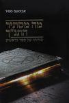"""מה מסתיר התנ""""ך : סודותיו של ספר בראשית / אבינועם ספיר – הספרייה הלאומית"""