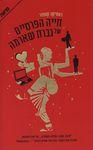 חייה הפרטיים של גברת שארמה / ראטיקה קאפור ; מאנגלית: אסנת הדר ; עורכת התרגום: רותם כסלו – הספרייה הלאומית