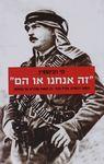 זה אנחנו או הם : 24 השעות שהכריעו את המערכה : הקסטל וירושלים, אפריל 1948 / דני רובינשטיין ; עורכת: איה חורש – הספרייה הלאומית