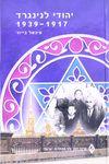 יהודי לנינגרד 1917-1939 / מיכאל בייזר ; תרגמה מרוסית ברוניה בן-יעקב – הספרייה הלאומית