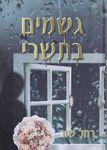 גשמים בתשרי / רחל שור – הספרייה הלאומית