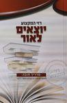 """רזי המקצוע יוצאים לאור : מדריך חובה למחברים ומו""""לים בעולם הספר היהודי – הספרייה הלאומית"""