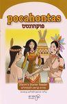 Pocahontas / retold by Ruth Ellenbogen-Svinik = פוקהונטס / עיבוד, רות אלנבוגן-סביניק ; עורכת, רות זימברג – הספרייה הלאומית