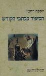 הסיפור בכתבי הקודש / יוספה רחמן ; ערך והביא לדפוס דן שביט – הספרייה הלאומית