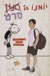 גרג הפלי כוכב קולנוע : יומנו של חנון - סרט / ג'ף קיני ; מאנגלית - ארז אשרוב – הספרייה הלאומית