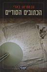 הכתובים הסודיים / סבסטיאן בארי ; מאנגלית: שרון פרמינגר – הספרייה הלאומית