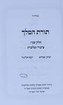 תורת המלך / ... יצחק שפירא, יוסף אליצור – הספרייה הלאומית