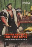 על סף העת החדשה : אירופה 1600-1350 – הספרייה הלאומית