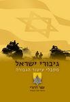 גיבורי ישראל מקבלי עיטור הגבורה / עורך: עפר דרורי – הספרייה הלאומית
