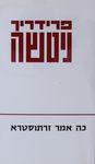 """כה אמר זרתוסטרא / פרידריך ניטשה ; מגרמנית: ד""""ר ישראל אלדד – הספרייה הלאומית"""