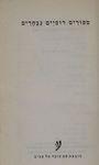 ספורים רוסיים נבחרים / [תירגמה רבקה דוידית ; הציורים - דוד הנדלר] – הספרייה הלאומית