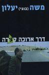 דרך ארוכה קצרה / משה (בוגי) יעלון ; עורך - רמי טל ; [עורך אחראי - דב איכנולד] – הספרייה הלאומית
