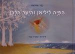הפיה ליליאן והיער הלבן / נדב אטיאס ; איורים: עפרה קנה – הספרייה הלאומית
