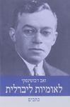 לאומיות ליברלית / זאב ז'בוטינסקי ; עורך ראשי - אריה נאור – הספרייה הלאומית