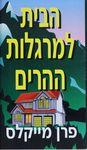 הבית למרגלות ההרים / פרן מייקלס ; מאנגלית: דורית סטול – הספרייה הלאומית