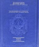 The Prophets : the Later Prophets with a commentary anthologized from the rabbinic writings / by Nosson Scherman ; contributing editors, Meir Zlotowitz [et al.] ; designed by Sheah Brander – הספרייה הלאומית