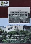 זוכרות את אלטירה - חיפה / [כתיבה ועריכה - עמר אלע'בארי] – הספרייה הלאומית