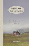 מוות במשפחה / קרל אובה קנאוסגורד ; מנורווגית: דנה כספי – הספרייה הלאומית