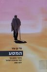 המסע : סיפורי המסע של יהודי אתיופיה לישראל, 1977-1985 / גדי בן עזר ; [צילומים בספר - פנינה אבן-טל] – הספרייה הלאומית