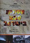 אסונות טבע בישראל / משה ענבר, רמי (יורם) פורת - עורכים – הספרייה הלאומית