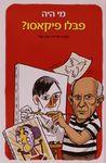 מי היה פבלו פיקאסו? / כתבה ואיירה: טרו קלי ; מאנגלית: גיא הרלינג – הספרייה הלאומית