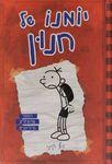 הביטאון של גרג הפלי / ג'ף קיני ; מאנגלית - תומר קרמן – הספרייה הלאומית