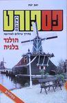 מדריך טיולים - הולנד, בלגיה / זאב יפת – הספרייה הלאומית