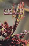 זרעי קיץ : מתח ואהבה באוהלי המחאה / גלית מור-גנדלמן – הספרייה הלאומית
