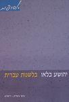 בלשנות עברית / יהושע בלאו – הספרייה הלאומית