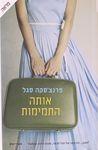 """אותה התמימות / פרנצ'סקה סגל ; מאנגלית: יואב כ""""ץ ; עריכת תרגום: רותי יוליוס – הספרייה הלאומית"""