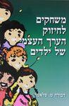 משחקים לחיזוק הערך העצמי של ילדים / דבורה מ. פלאמר ; מאנגלית: יונת דלסקי כהן – הספרייה הלאומית