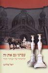 """עברנו גם את זה : זכרונותיו של """"עגלון"""" יהודי / יואל פלדמן ; [הפקה והבאה לדפוס - חנה גורדון] – הספרייה הלאומית"""