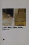 סקיצות לתמונה בלתי שלמה : שירים / דוד אדלר – הספרייה הלאומית