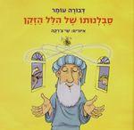 """סבלנותו של הלל הזקן : על פי אגדת חז""""ל / דבורה עומר ; איורים - שי צ'רקה – הספרייה הלאומית"""