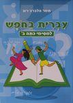 עברית בחפש למסימי כתה ב' / תמר הלברג-רוג – הספרייה הלאומית
