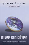 העולם הוא שטוח : העולם הגלובלי - החיים במציאות חדשה / תומאס ל. פרידמן ; מאנגלית - אינגה מיכאלי – הספרייה הלאומית