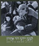 למען ידעו דור אחרון : זיכרון השואה ביד ושם / עורכים - בלה גוטרמן ואבנר שלו – הספרייה הלאומית