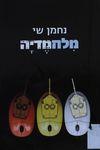 מלחמדיה : ישראל, העולם והקרב על התודעה / נחמן שי – הספרייה הלאומית