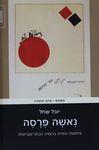 נאשה פרסה : עיתונות יהודית ברוסיה הבתר-סובייטית / יובל שחל ; עריכה מדעית - עמית קמה ; [עריכה - ליאורה הרציג] – הספרייה הלאומית