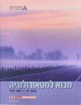 מבוא למטאורולוגיה / יואב יאיר, ברוך זיו – הספרייה הלאומית