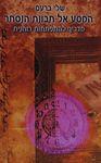 המסע אל תבונת הנסתר : מדריך להתפתחות רוחנית / שלי ברעם ; [ייעוץ ועריכה - אלישבע ברעם] – הספרייה הלאומית